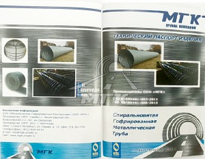 Quality certificate for helically corrugated metal pipes